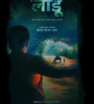 Laadu - Marathi Short Film