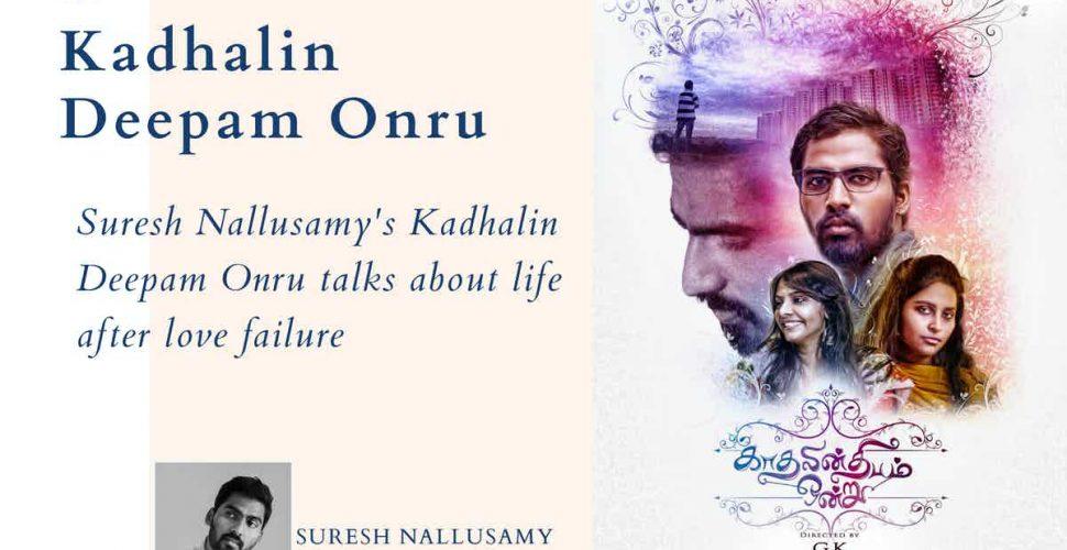 Suresh Nallusamy's Kadhalin Deepam Onru talks about life after love failure