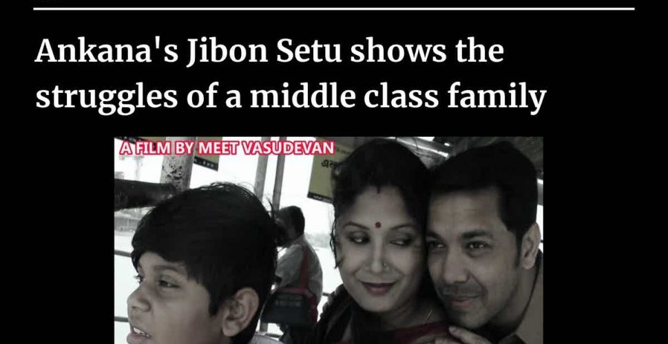 Ankana's c shows the struggles of a middle class family