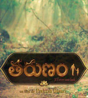 Tharunam